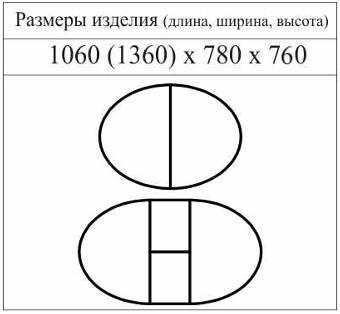 "Схема с размерами стола ""РОМАНС"""